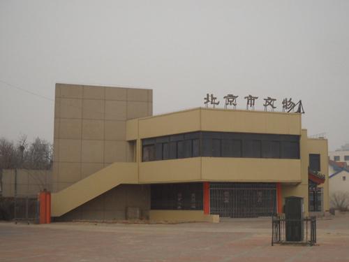 北京市文物局
